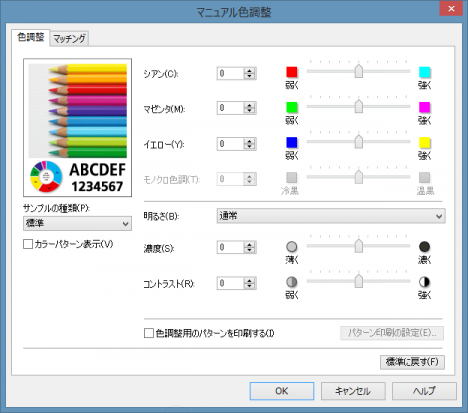 ip8730_マニュアル色調整