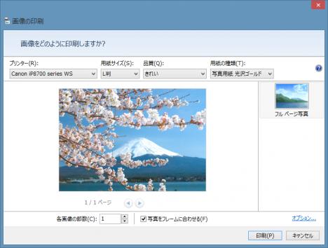 ip8730_印刷テスト_きれい_01