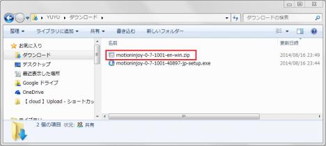 MotioninJoy_インストールzip_02s