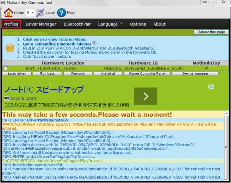 MotininJoy Gamepad tool_設定_05s