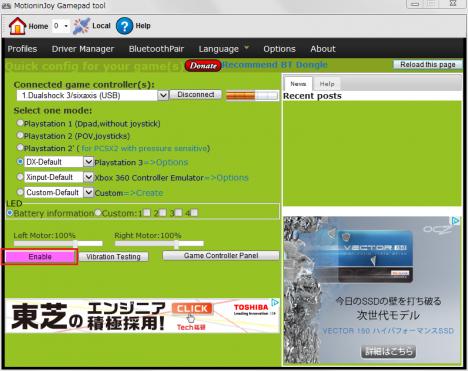 MotininJoy Gamepad tool_設定_06s