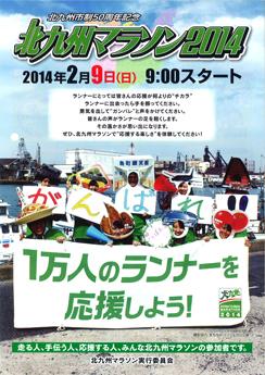 flyer20140209.jpg