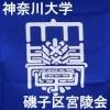 神奈川大学磯子区宮陵会