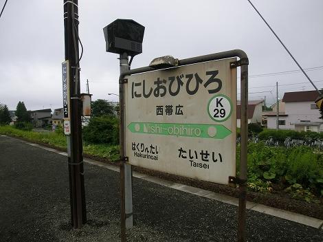 12西帯広 (7)