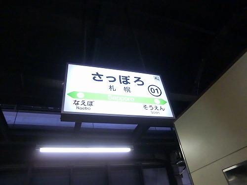 12 札幌 (1)