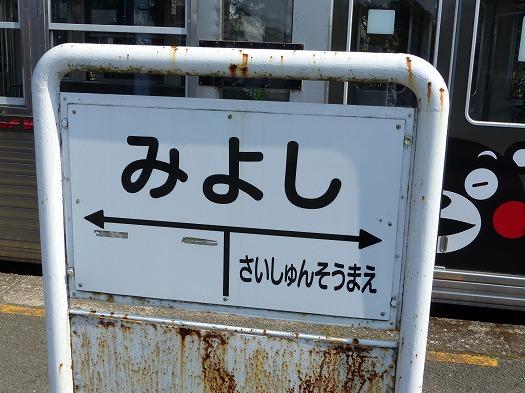 14miyoshi0001 (3)