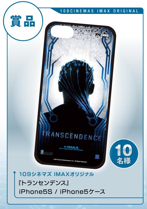 transcendence6256pp.png