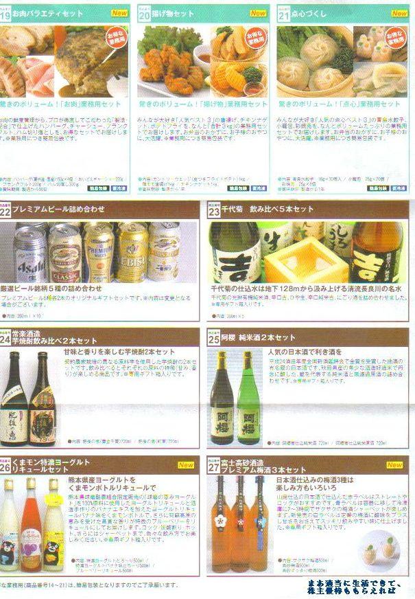 asraport_catalog-03_201403.jpg
