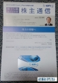 東洋ビジネスエンジニアリング クオカード 201312