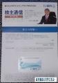 東洋ビジネス クオカード500 201406