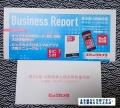 ビックカメラ 買物優待券 201402