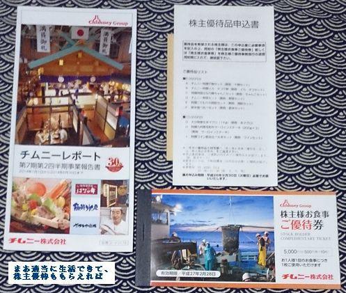 chimney_yuutai-annai01_201406.jpg