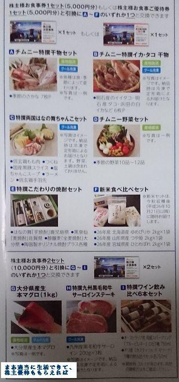 チムニー 優待案内02 201406