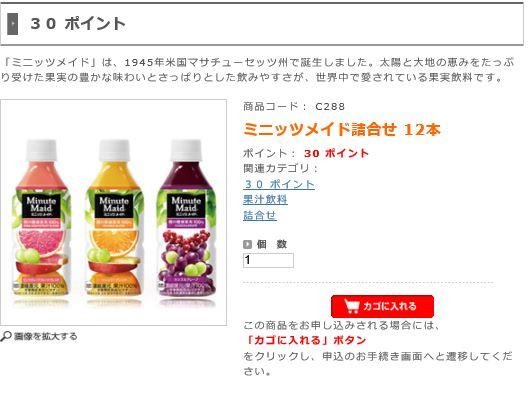 コカ・コーラウエスト WEB注文 201406