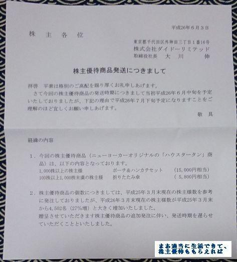 daidoh-limited_annai_201403.jpg
