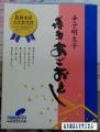 大庄 辛子明太子 博多あごおとし 201402