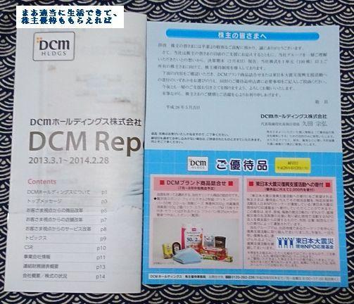dcm_annai_201402.jpg