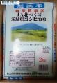 エコス 米2kg 201402