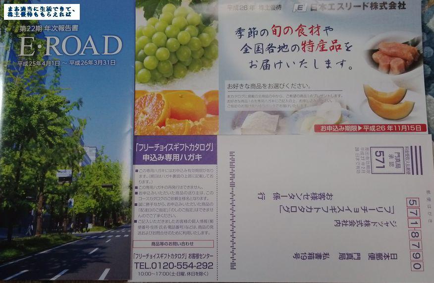 eslead_catalog_201403.jpg