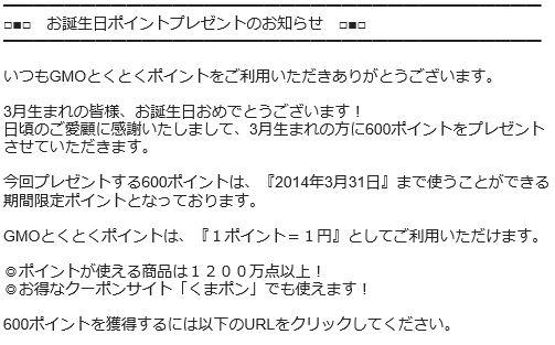 GMOとくとくポイント 誕生日 201403