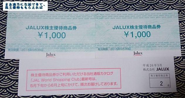 jalux_yuutaiken_201403.jpg