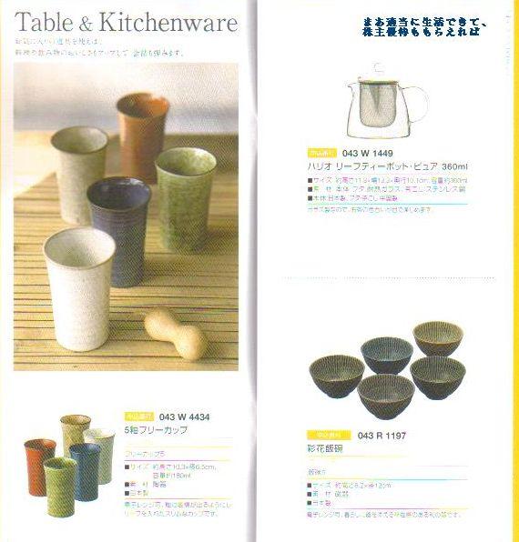 kanzai_catalog-01_201403.jpg