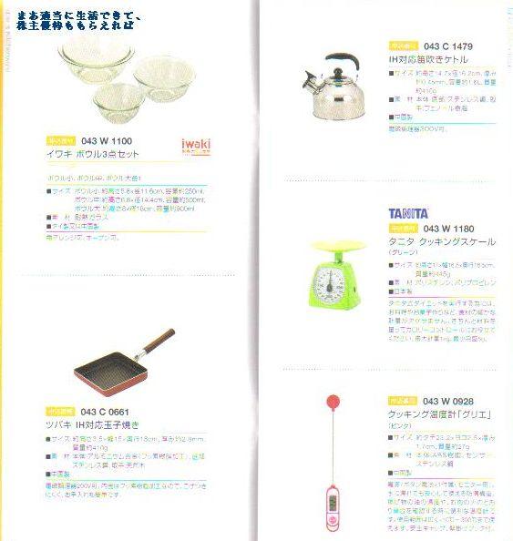kanzai_catalog-02_201403.jpg