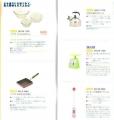 日本管財 カタログ02 201403