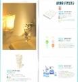 日本管財 カタログ04 201403