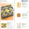 日本管財 カタログ07 201403