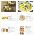 日本管財 カタログ08 201403
