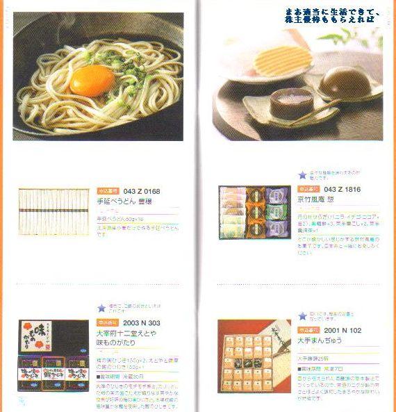 kanzai_catalog-09_201403.jpg
