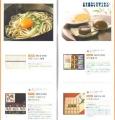 日本管財 カタログ09 201403