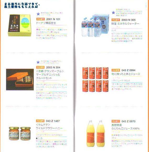 kanzai_catalog-10_201403.jpg