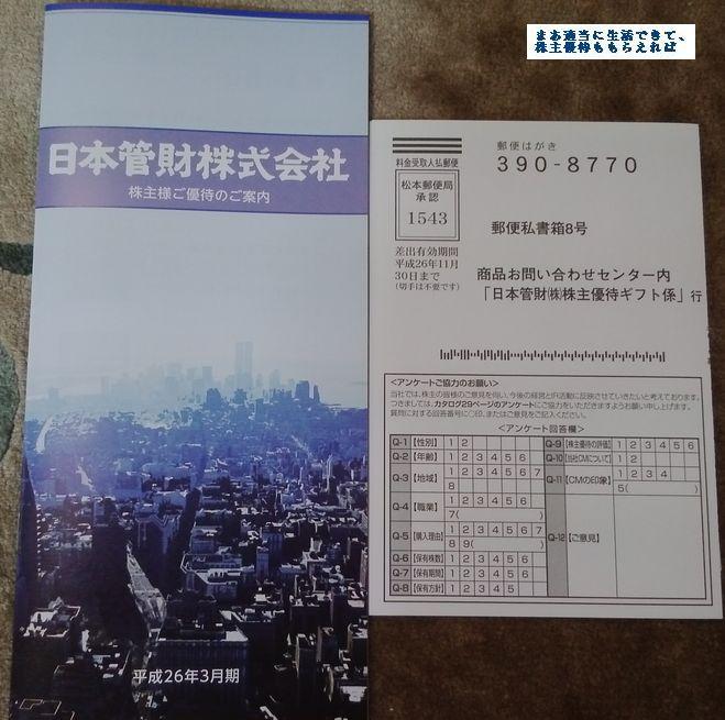 kanzai_yuutai_201403.jpg