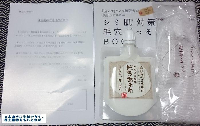 kenko-corp_awawa02_201403jpg.jpg