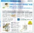 健康コーポ カタログ02 201403