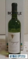 くろがねや ワイン01 201405