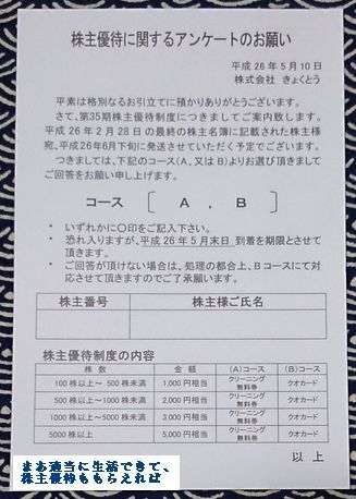 kyokuto_annai_201402.jpg