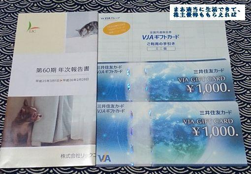 lic_gift2000_201402.jpg
