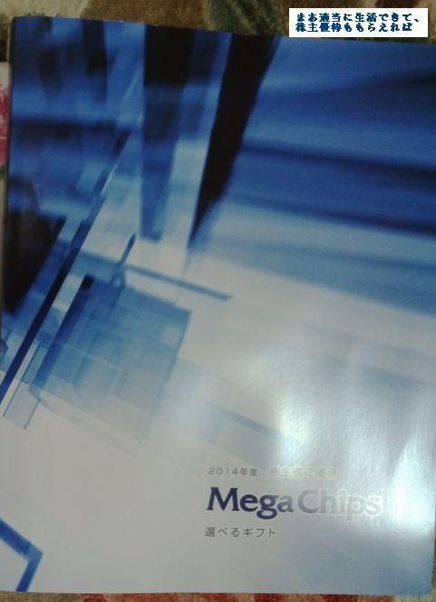 megachips_gift01_201403.jpg