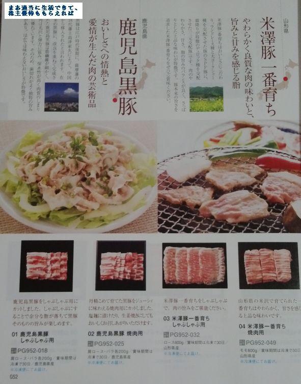 megachips_sentaku_201403.jpg