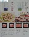 メガチップス カタログ品(米沢豚一番育ち) 201403