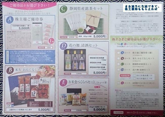 mv-tokai_annai_201402.jpg