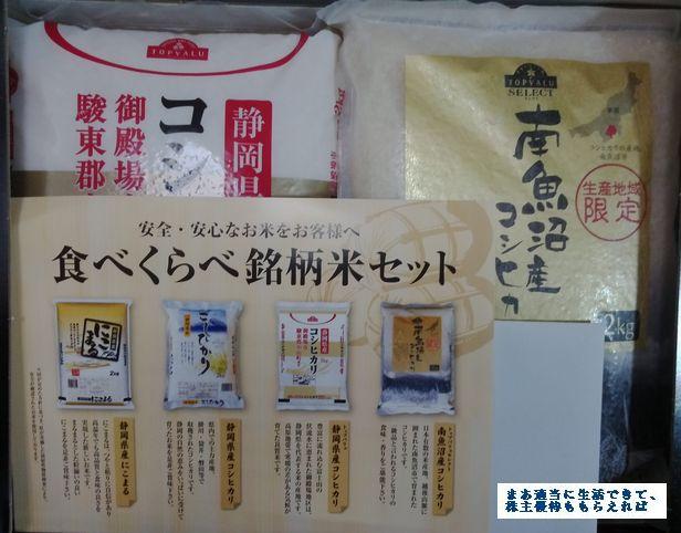 mv-tokai_kome01_201402.jpg
