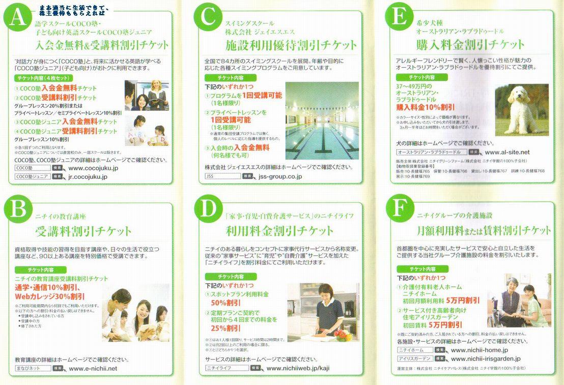 nichii_catalog01_201403.jpg