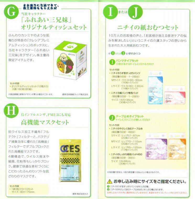 nichii_catalog02_201403.jpg