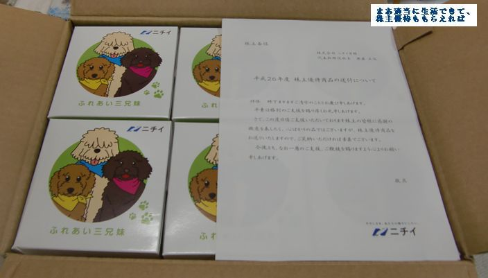 nichii_koukan01_201403.jpg