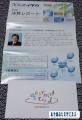 ニイタカ ジェフグルメカード500円 201405