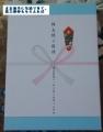 ニッセン カタログ01 201312